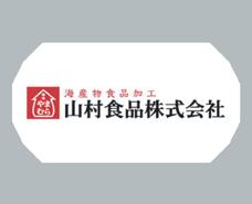 山村食品株式会社