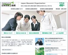 日本防災士機構