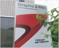 東京ネットワーク